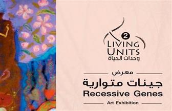 """مركز الجزيرة للفنون يستضيف الدورة الثانية للمعرض الدولي """"وحدات الحياة"""".. الأربعاء"""