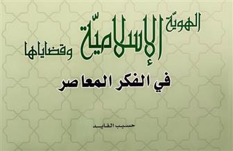 """""""الهوية الإسلامية وقضاياها في الفكر المعاصر"""" كتاب جديد لحسيب القايد"""