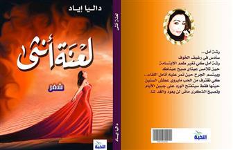 """حفل توقيع ديوان """"لعنة أنثى"""" للشاعرة داليا إياد في معرض الكتاب"""