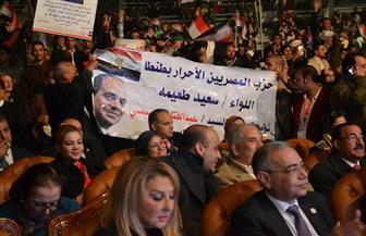 """""""المصريين الأحرار"""" يعقد مؤتمرا جماهيريا لدعم ترشح الرئيس السيسي بحضور نجوم الفن والمجتمع"""