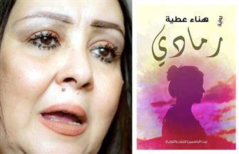 """""""رمادي"""" رواية جديدة لهناء عطية تصدر عن بيت الياسمين بالقاهرة"""