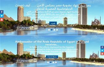 وزارة الخارجية تطلق موقعها الإلكتروني الجديد باللغتين العربية والإنجليزية