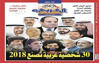 """استفتاء """"صناع 2018"""" لـ""""الأهرام العربي"""" يتصدر الصحف الخليجية"""