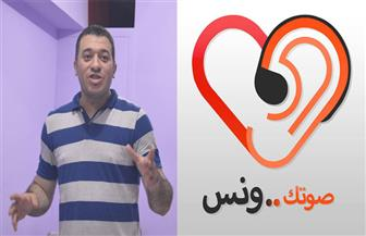 """""""صوتك ونس"""".. مبادرة شابة يتبناها أحمد ممدوح من ذوي القدرات الخاصة لفتح ملف ضعاف السمع"""