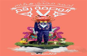 """مناقشة """"الوصفة رقم 7"""" للروائي أحمد مجدي همام في مكتبة القاهرة.. 14 يناير"""