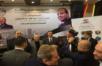 اتحاد الكرة يختتم مؤتمر الرياضيين لدعم الرئيس السيسي | صور