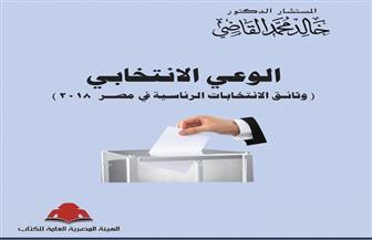 """هيئة الكتاب تصدر """"الوعي الانتخابي.. وثائق الانتخابات الرئاسية في مصر 2018"""""""