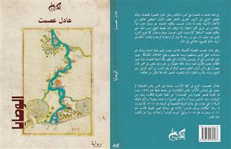 """""""الوصايا"""" رواية جديدة لـ""""عادل عصمت"""" في معرض القاهرة الدولي للكتاب"""