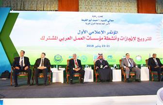 انطلاق أعمال مؤتمر برامج مؤسسات العمل العربي   صور