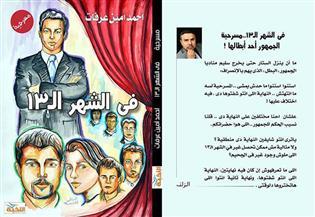 """""""في الشهر الـ 13"""" مسرحية عن كواليس الصحافة لـ أحمد أمين عرفات في معرض الكتاب"""