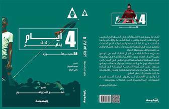 """""""4 أيام من يناير"""".. أول كتاب يؤلفه 58 مصريا عن ثورة يناير"""