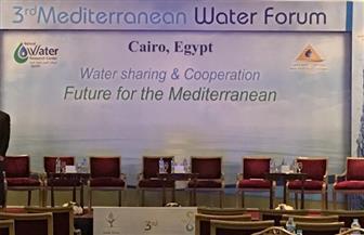 اليوم.. انطلاق الملتقى الثالث للمياه لدول البحر المتوسط