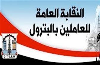 النقابة العامة للعاملين بالبترول تعلن تأييدها لدور القوات المسلحة في حماية الوطن