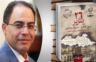 """بالوثائق.. """"26 يناير"""" كتاب لـ""""شريف عارف"""" حول دور الإخوان في سيناريو الفوضى"""