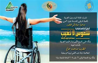 حفل خيري لمدحت صالح ومي فاروق لذوي الإعاقة الجمعة المقبل