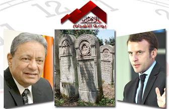 """إعادة هيكلة الاتحاد الأوروبي..توسع أرامكو.. الأمل الأخير""""..بدل الصحفيين.. فتح مقابر الأطفال بنشرة التاسعة"""
