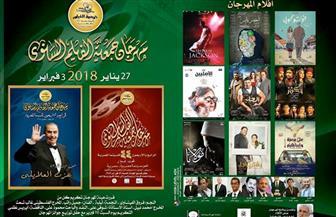 8 أفلام تتنافس على جوائز مهرجان جمعية الفيلم الـ 46