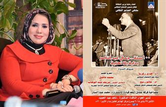 """ندوة """" 100 سنة.. جمال عبد الناصر بداية بلا نهاية""""  بالهناجر  الاثنين المقبل"""
