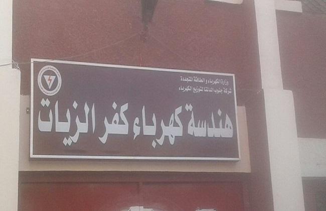 تعرف على أماكن انقطاع الكهرباء اليوم بمدينة كفرالزيات -