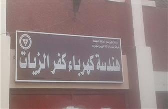 تعرف على أماكن انقطاع الكهرباء اليوم بمدينة كفرالزيات