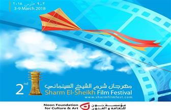 انطلاقة الفن إلى السماء.. شعار مهرجان شرم الشيخ السينمائي مارس المقبل