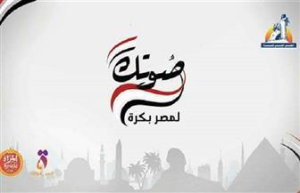 """""""صوتك لمصر بكرة"""" شعار حملة """"قومي المرأة"""" لتوعية النساء في الانتخابات الرئاسية القادمة"""