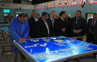وزير النقل: تطوير مصنع العلامات الإرشادية ضرورة لزيادة معدلات وتأمين سلامة الطرق | صور