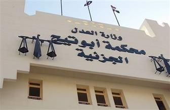 افتتاح ملحق محكمة أبوتيج وديروط بأسيوط.. غدا الثلاثاء