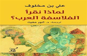 """لماذا نقرأ الفلاسفة العرب؟.. """"علي بن مخلوف"""" يحاضر بالمعهد الفرنسي بالقاهرة.. الليلة"""