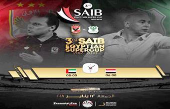 اللجنة المنظمة للسوبر المصري تعلن تعديل في موعد المباراة