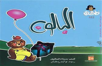 """""""البالون"""" مجموعة قصصية جديدة للأطفال للكاتبة حسنات الحكيم عن """" كتاب قطر الندي"""""""