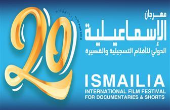تعرف على موعد انطلاق الدورة الـ20 من مهرجان الإسماعيلية السينمائي