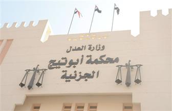افتتاح محكمة أبو تيج بأسيوط | صور