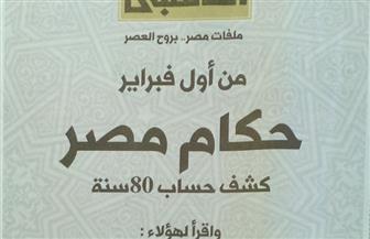 """روز اليوسف تعيد سلسلة """"الكتاب الذهبي"""" بـ""""حكام مصر.. كشف حساب 80 سنة"""""""