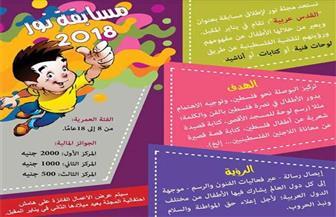 """مجلة """"نور"""" للأطفال تطلق مسابقة """"القدس عربية"""" حتى 15 يناير"""