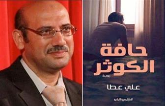 """محمد عبد الحافظ ناصف يكتب: المفارقة في رواية """"حافة الكوثر"""" (2 - 2)"""