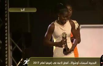 أسيسات أوشوالا أفضل لاعبة فى افريقيا لعام 2017