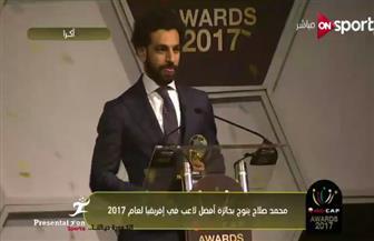 محمد صلاح أفضل لاعب فى إفريقيا لعام 2017| فيديو