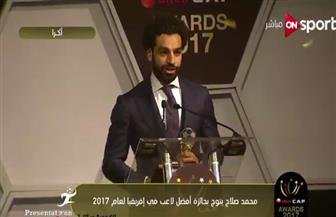 محمد صلاح: الفوز بالأفضل فى إفريقيا حلم وتحقق.. وأهدي الجائزة لأطفال مصر