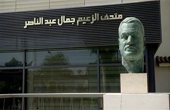 وزير الثقافة يقرر فتح أبواب متحف الزعيم جمال عبد الناصر مجانًا للجمهور