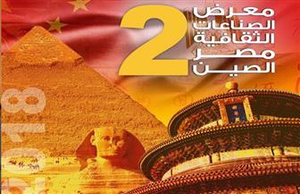 """افتتاح معرض """"الصناعات الثقافية مصر ـ الصين"""" في دورته الثانية.. الأربعاء"""