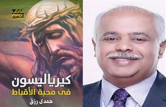 """حمدي رزق لـ""""بوابة الأهرام"""": رصدت علاقة الأقباط بالرئيس السيسي في """"كيرياليسون"""""""