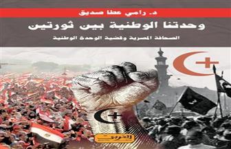 """تاريخ الصحافة في """"وحدتنا الوطنية بين ثورتين"""" للباحث رامي عطا"""