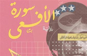 """مناقشة """"سورة الأفعى"""" لمصطفى الشيمي بمختبر السرديات.. غدًا"""