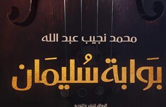 """مناقشة رواية """"بوابة سليمان"""" في """"ألف"""" الميرغني السبت المقبل"""