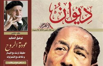 """""""ديوان الأهرام"""" تحتفى بمئوية السادات وأكتوبر ومرور 120 عاما على ميلاد توفيق الحكيم"""