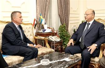 السفير السويدي خلال لقائه محافظ القاهرة: إنشاء أكبر مصنع لتجميع السيارات في مصر | صور