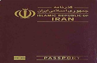 صربيا تحرم الإيرانيين من الدخول دون تأشيرة