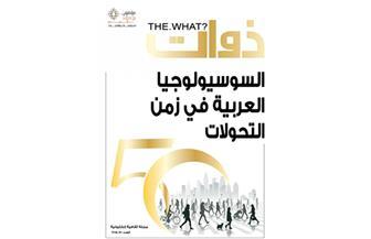"""""""السوسيولوجيا العربية في زمن التحولات"""" في اليوبيل الذهبي لمجلة """"ذوات"""""""