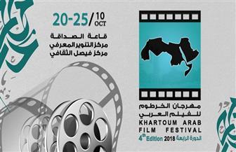 """من بين 80 فيلما.. """"التضامن"""" تنافس بـ""""فرصة تانية"""" في المسابقة الرسمية لمهرجان الخرطوم"""